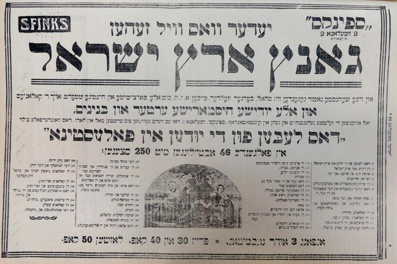 Eretz Israel in Sfinks